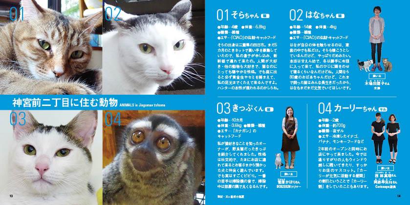 jin2news_no2_13_14