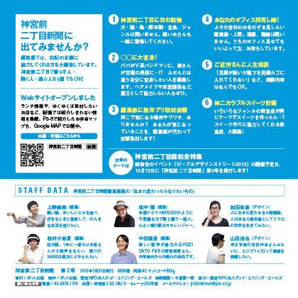 jin2news_no2_h4