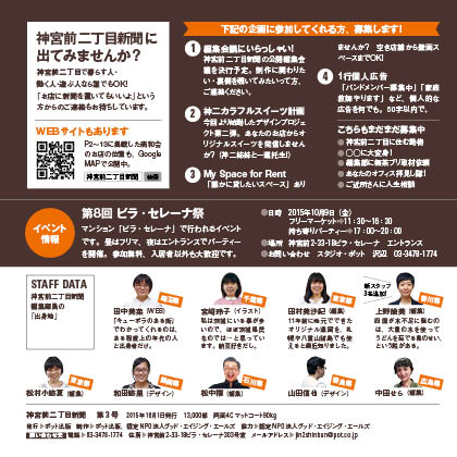 jin2news_no3_h4