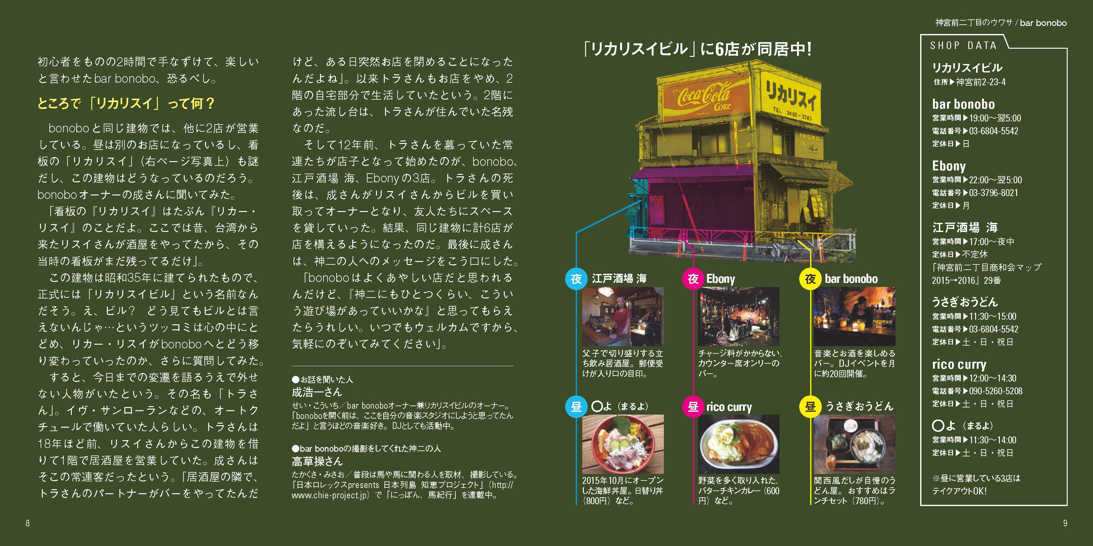5.神2新聞_第4号_bonobo2