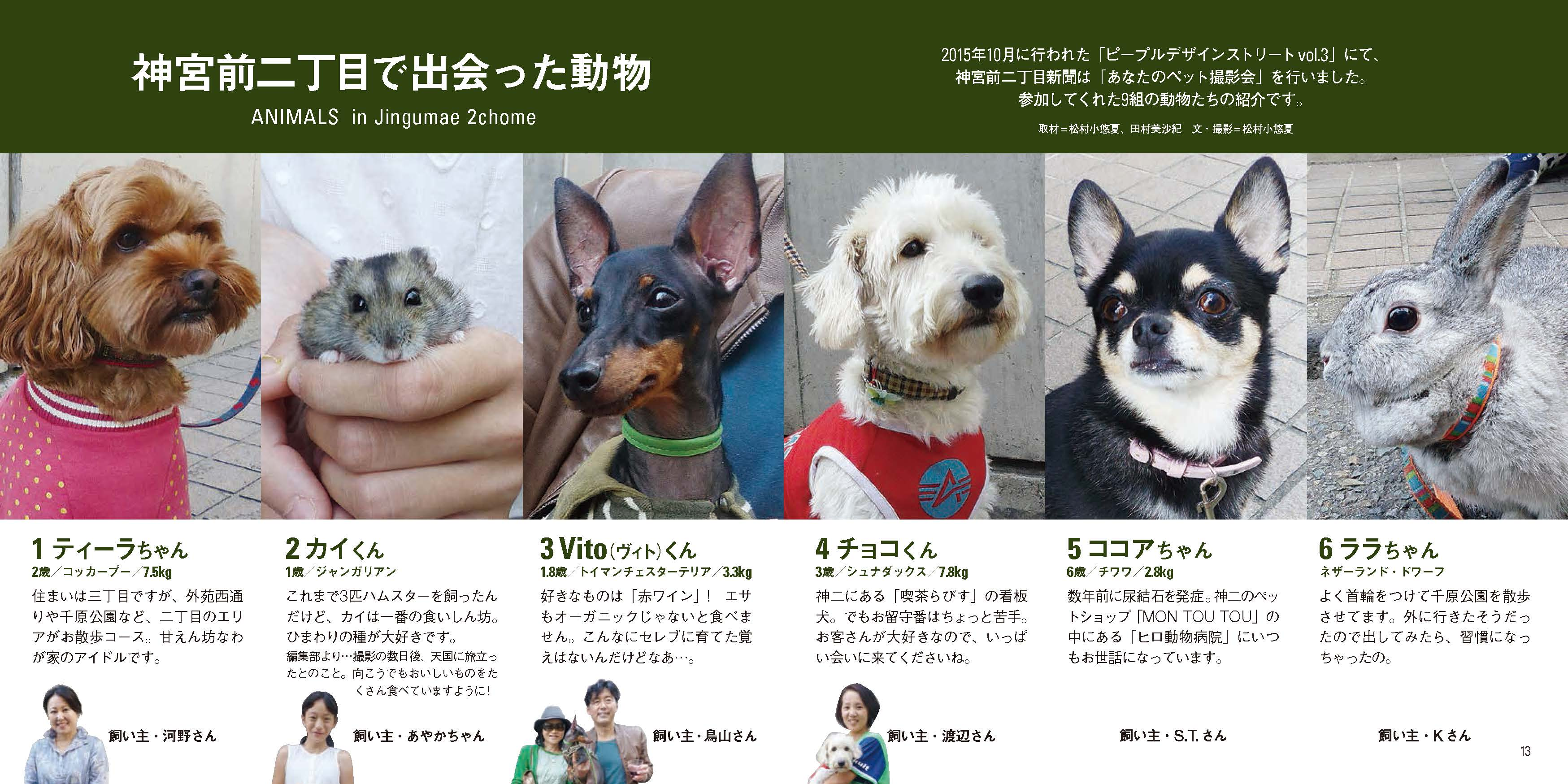 7.神2新聞_第4号_動物1