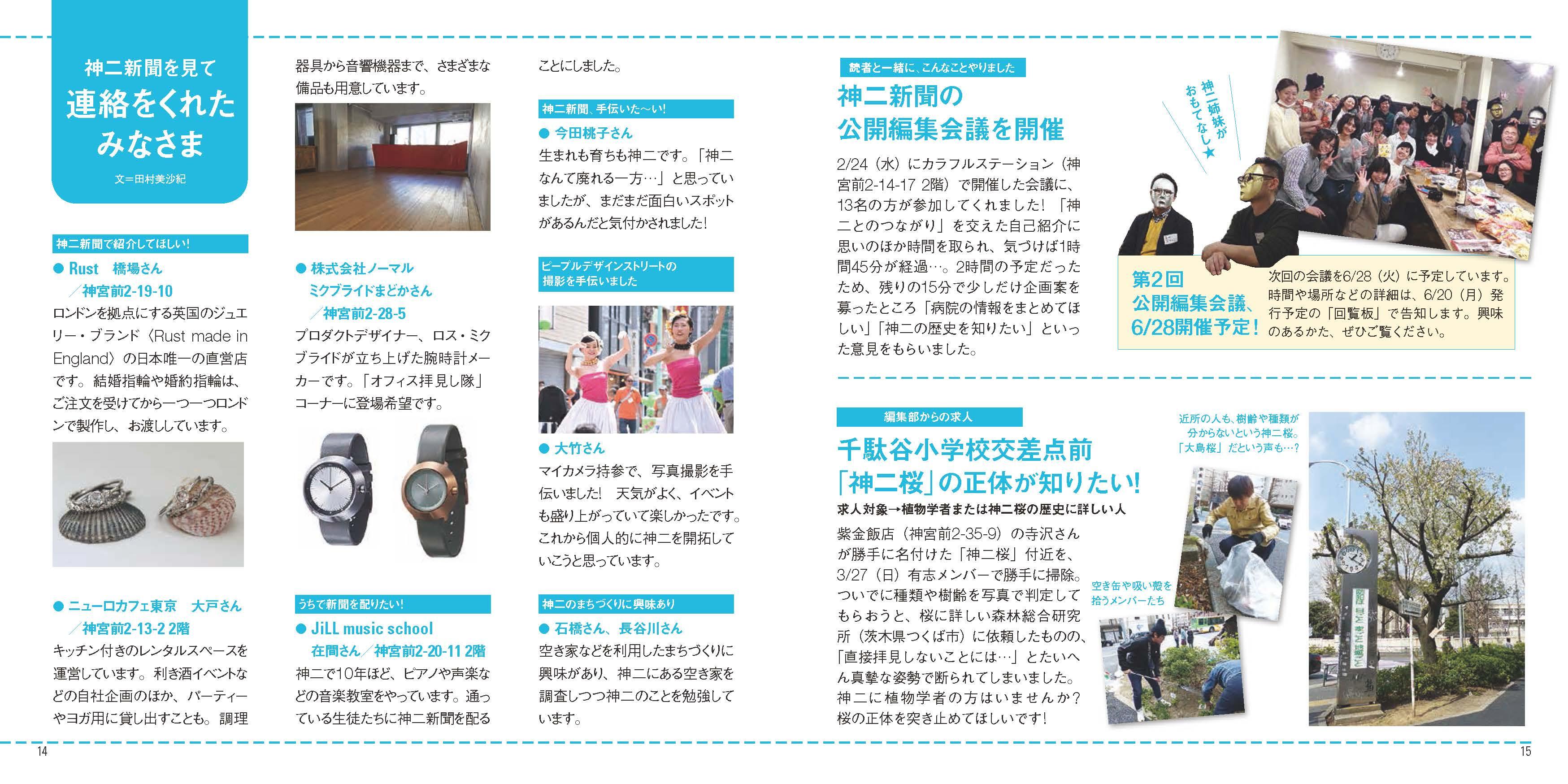 1605神二新聞_読者ページ