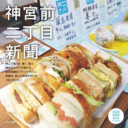 『神宮前二丁目新聞 5号』発行