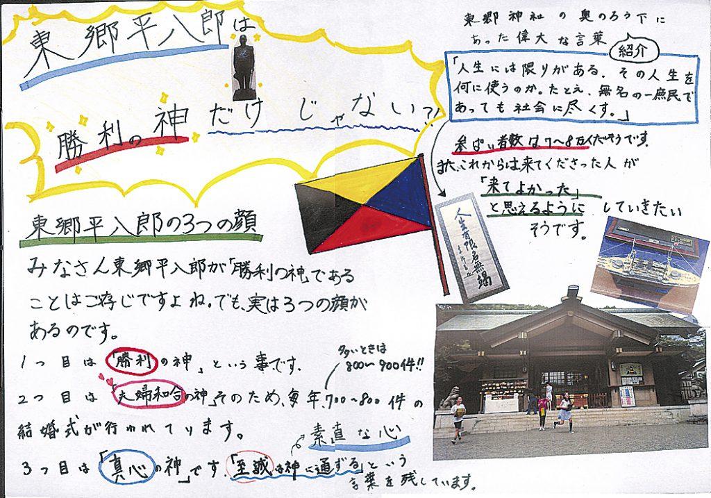 P10_東郷神社