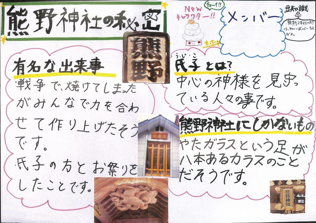 P9_熊野神社