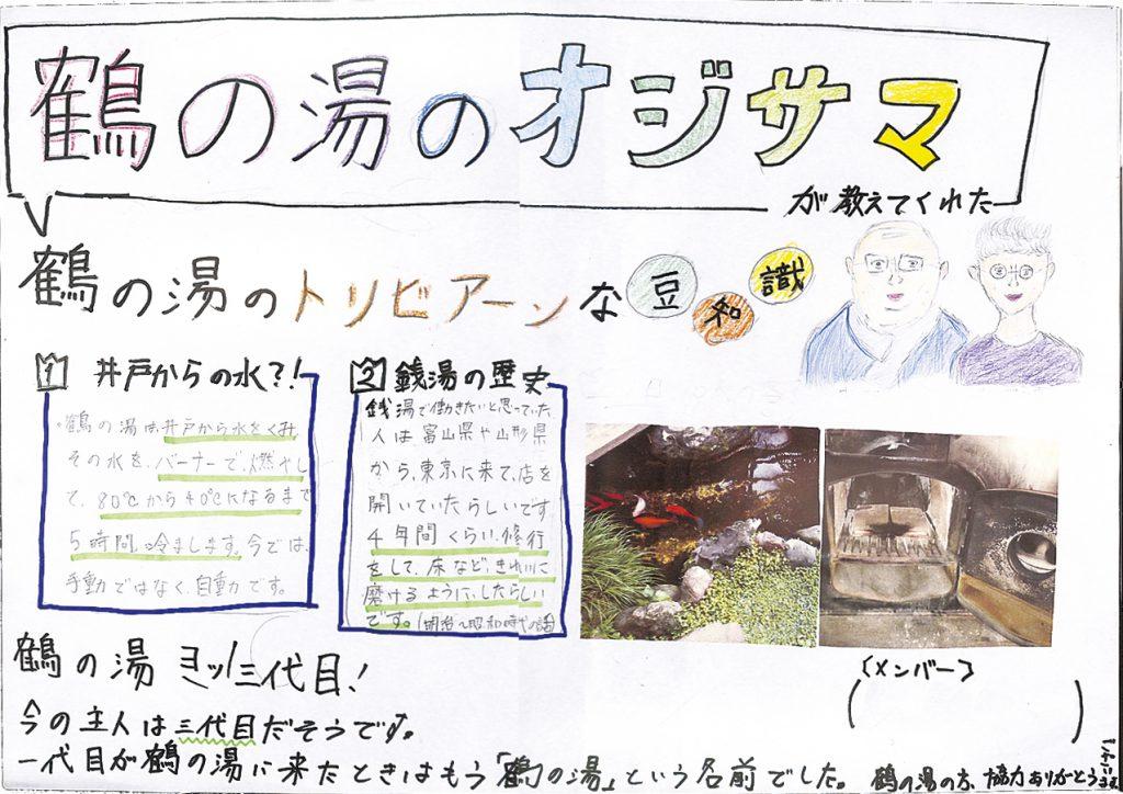 P9_鶴の湯