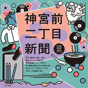『神宮前二丁目新聞 第8号』発行