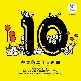 『神宮前二丁目新聞 第10号』発行