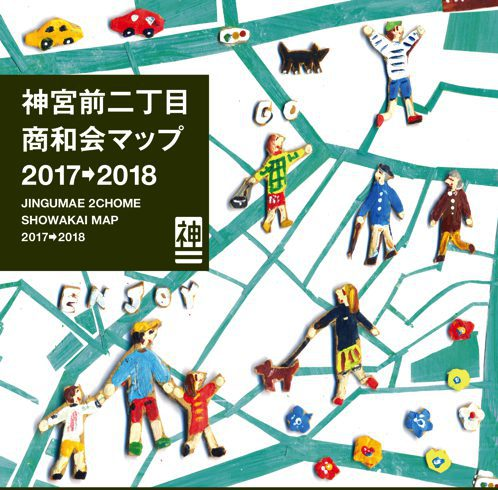 『神宮前二丁目商和会マップ2017-2018』制作