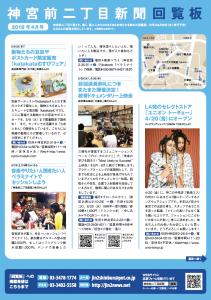 『神宮前二丁目新聞回覧板 2018年4月号』発行【ポット出版】