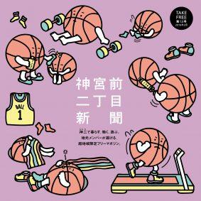 『神宮前二丁目新聞・第13号』発行