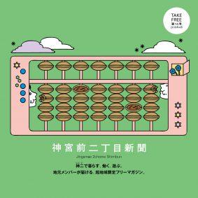 『神宮前二丁目新聞・第14号』発行